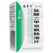 安多可 盐酸二甲双胍肠溶片 0.25g*48片