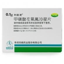 利复星 甲磺酸左氧氟沙星片 0.1g*12片/盒