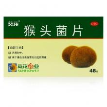 葵花药业 猴头菌片 24片*2板