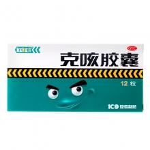 贵州益佰 克咳胶囊 0.3g*12粒