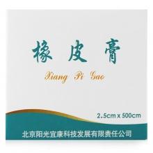 阳光宜康 橡皮膏 2.5cm*500cm