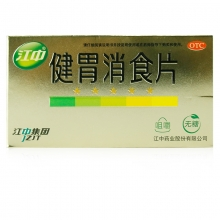 江中药业 健胃消食片 0.8g*32片(无糖型)