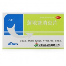 药信 蒲地兰消炎片 0.3g*48片