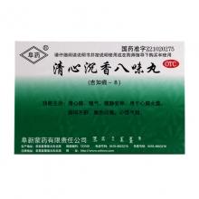 阜药 清心沉香八味丸 7.5g*2瓶