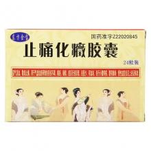东方金宝 止痛化癥胶囊 0.3g*12粒*2板