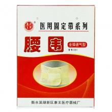 护腰 透气型C01(中号)