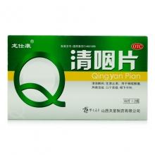 龙仕康 清咽片 0.25g*36片