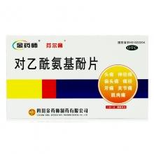 金药师 对乙酰氨基酚片 24片