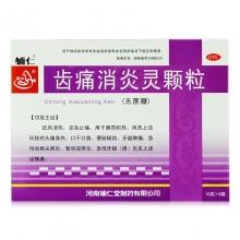 辅仁 齿痛消炎灵颗粒 10g*6袋(无蔗糖)