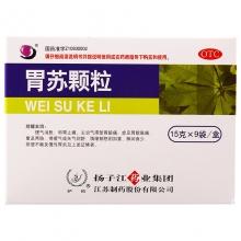 扬子江药业 胃苏颗粒 15g*9袋(有糖型)