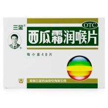三金 西瓜霜润喉片 0.6g*48片
