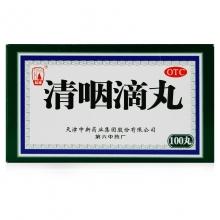 天津中新 清咽滴丸 20mg*100丸