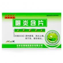 吉春黄金 咽炎含片 8片*2板