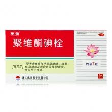 东信药业 聚维酮碘栓 20mg*7枚