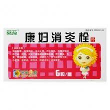 葵花药业 康妇消炎栓 2.0g*6粒