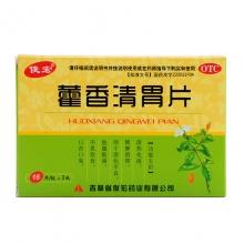 俊宏药业 藿香清胃片 15片*3板
