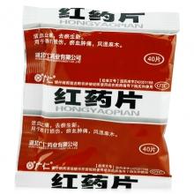 广仁 红药片 0.25g*40片