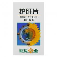 葵花药业 护肝片 0.36g*100片