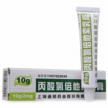 通用药业 丙酸氯倍他索乳膏 10g:2mg