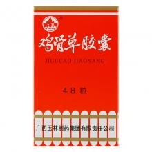 玉林 鸡骨草胶囊 0.5g*48粒