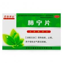 吉林吉春 肺宁片 0.5g*30片