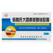 宏业制药 硫酸庆大霉素碳酸铋胶囊 10粒