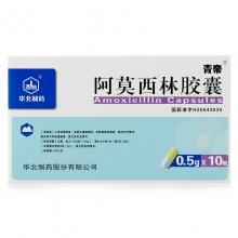 华北制药 阿莫西林胶囊 0.5g*10粒
