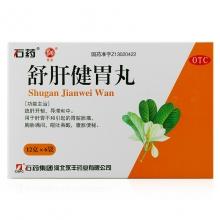 石药集团 舒肝健胃丸 12g*6袋