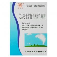 红星药业 庆大霉素普鲁卡因维B12颗粒 5g*20袋