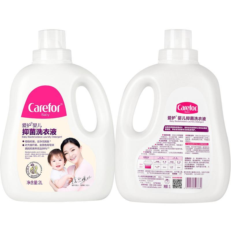 爱护 婴儿抑菌洗衣液