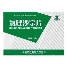 立业制药 氯唑沙宗片 0.2g*24片