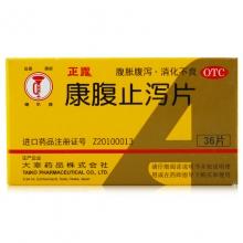 日本大幸 康腹止泻片 0.24g*36片