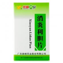新峰 消炎利胆片 0.25g*100片