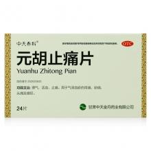 中天泰科 元胡止痛片 0.26g*24片