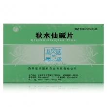 版纳药业 秋水仙碱片 20片