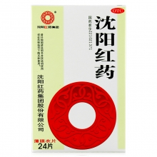 沈阳红药 0.26g*24片