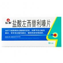 仁和 盐酸左西替利嗪片 5mg*12片