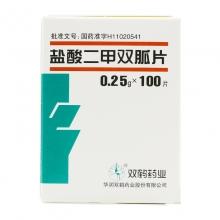 双鹤药业 盐酸二甲双胍片 0.25g*100片