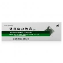 华洋药业 外用应急软膏 15g