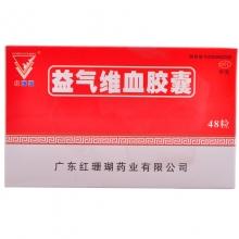 红珊瑚 益气维血胶囊 0.45g*48粒