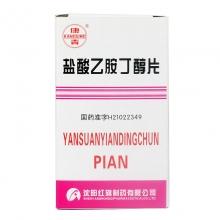 康青  盐酸乙胺丁醇片 0.25g*100片