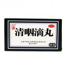 天津中新 清咽滴丸 20mg*60丸