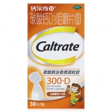 钙尔奇D 碳酸钙D3咀嚼片Ⅱ 300mg*30片