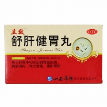 立效 舒肝健胃丸 6g*6袋