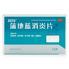 康欣诺泰 蒲地蓝消炎片 0.3g*72片