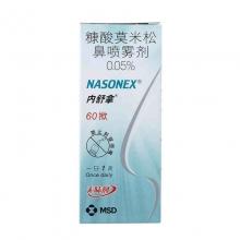 内舒拿 糠酸莫米松鼻喷雾剂 60揿/盒
