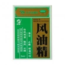 太平 风油精 3ml