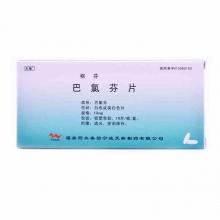枢芬 巴氯芬片 10mg*10片