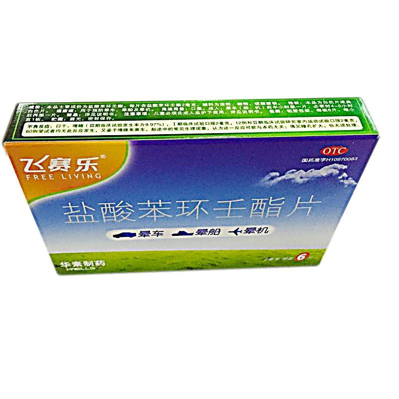 飞赛乐 盐酸苯环壬酯片