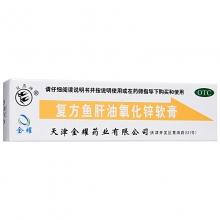 复方鱼肝油氧化锌软膏 10g